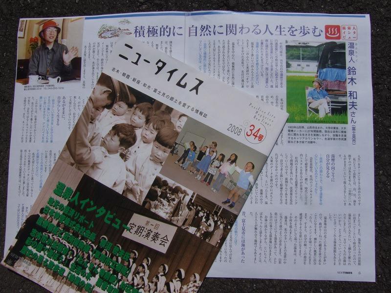 『ニュータイムス』掲載 (2008 34号)