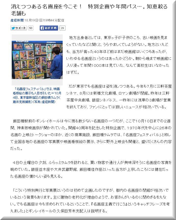 出典:産経新聞(Yahooニュース掲載記事)