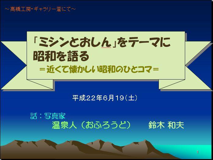 「ミシンとおしん」をテーマに昭和を語る