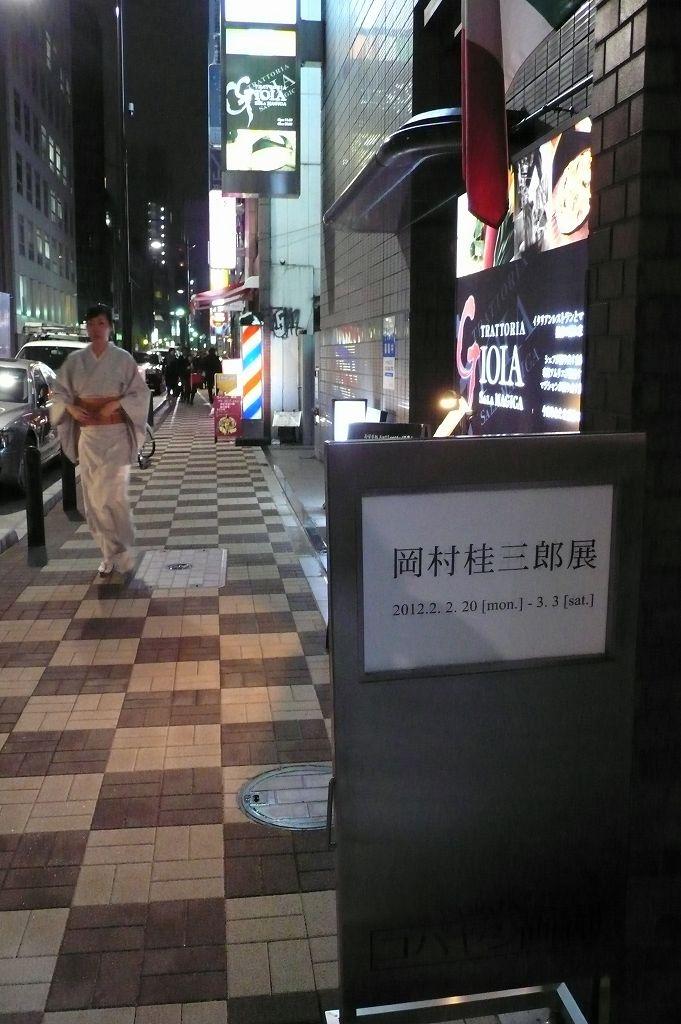 岡村桂三郎展&東京大マラソン祭り2012前夜(銀座)