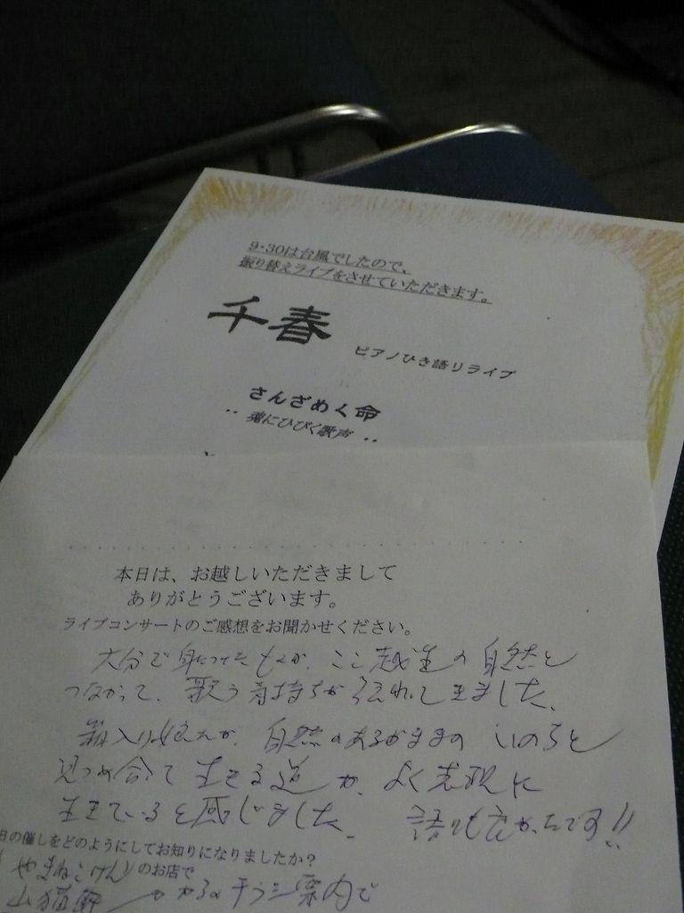 山猫軒&千春・ピアノひき語りライブ