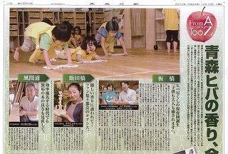下北半島にて青森ヒバ(2004年8月)そして飯田橋「ひば工房」