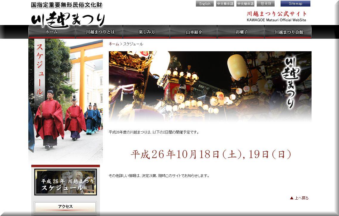 川越まつり公式サイト