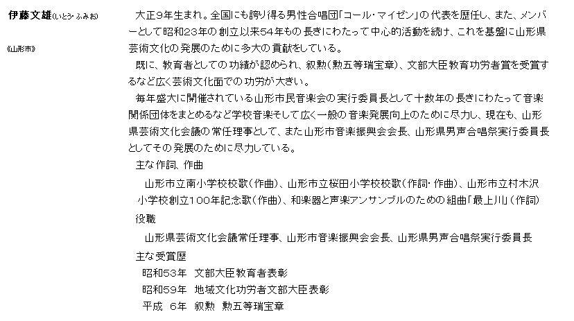 """『ひとすじの道』(伊藤文雄さんの""""想い""""、への""""想い"""")"""