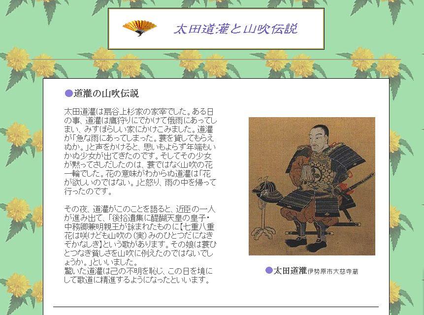 太田道灌と山吹伝説
