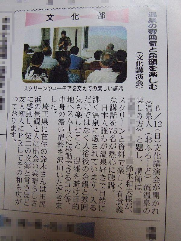 日立市田尻地区にて、温泉人(おふろうど)
