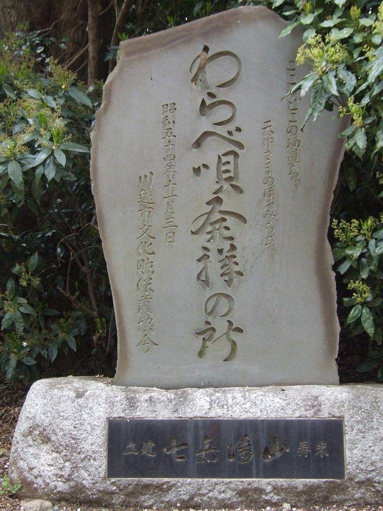 川越城富士見櫓〜とうりゃんせ〜三芳神社