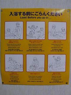 「入浴する前にご覧ください」:銭湯にて