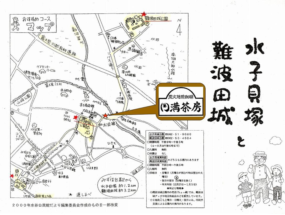 地図「円満茶房」�