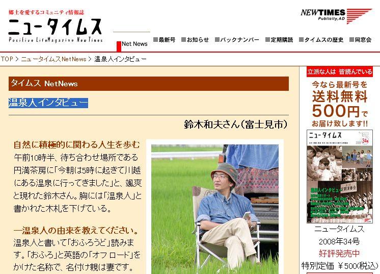 温泉人インタビュー(「ニュータイムス」ホームページ掲載)