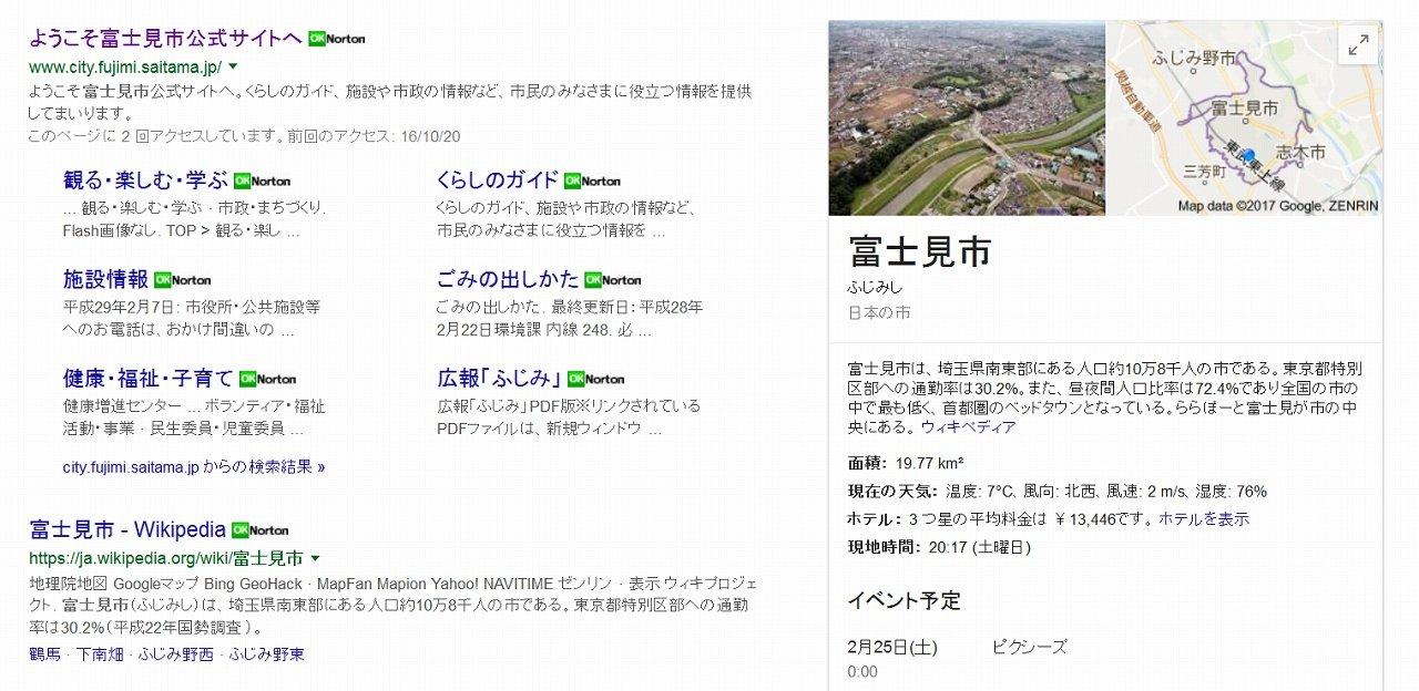 s-富士見市