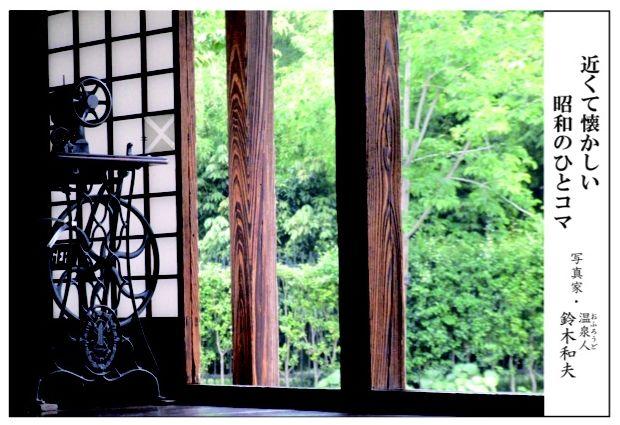 写真展ご案内(開催済み): 「近くて懐かしい昭和のひとコマ」