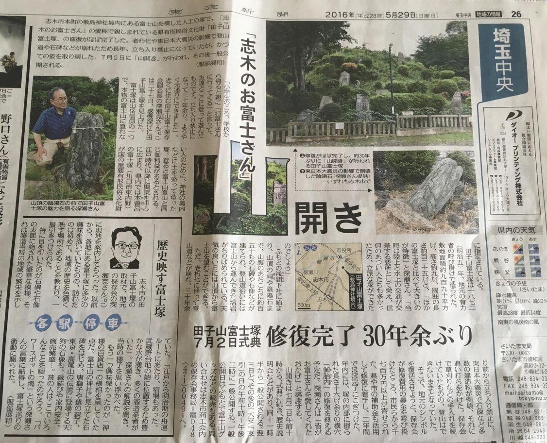 s-新聞記事