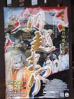 川越まつりのポスター