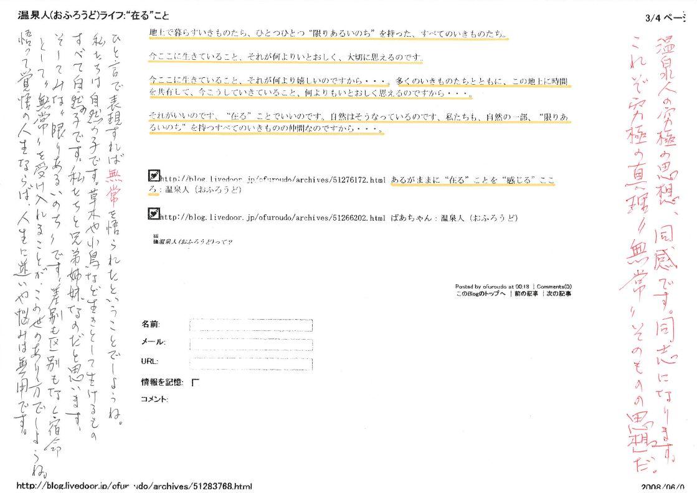 波暮旅二さんからの手紙(無常について)