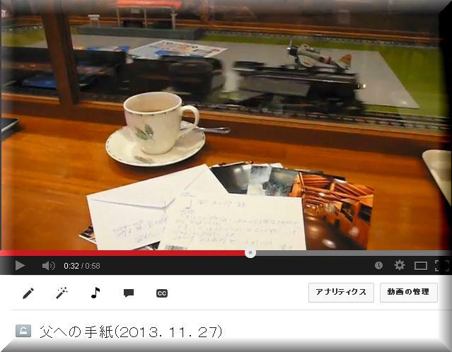 動画像(父への手紙)