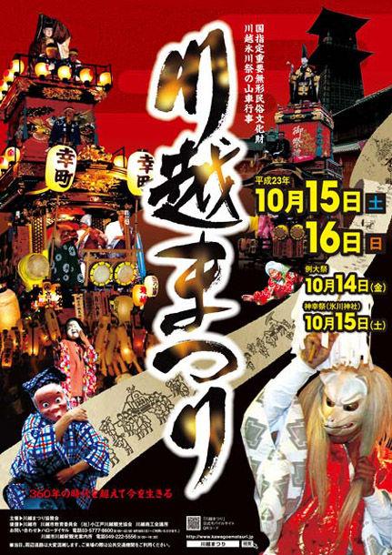 2011川越まつり ポスター