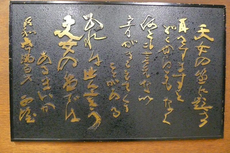 天女の笛(北村西望作):飯田橋ラムラにて