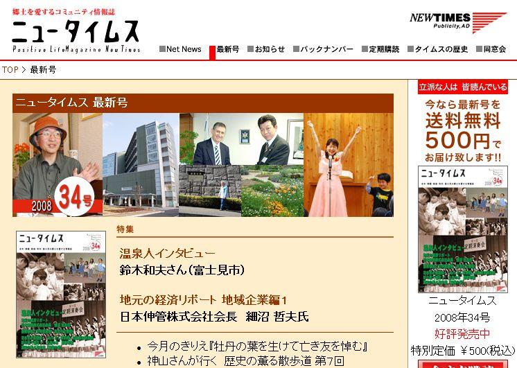 「ニュータイムス」ホームページ掲載(2008 34号)
