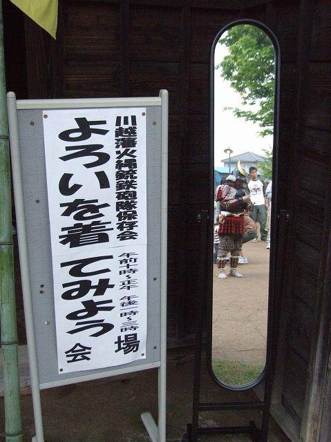 よろいを着てみよう(難波田城公園:川越藩火縄銃鉄砲保存会)