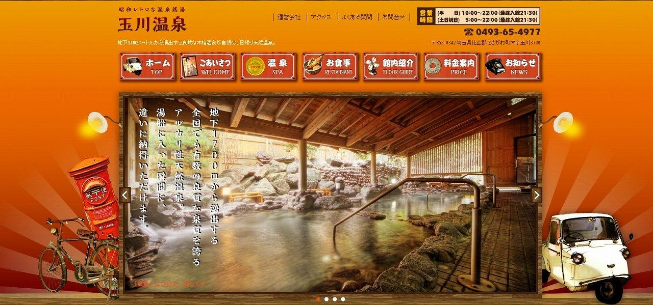 s-玉川温泉HP