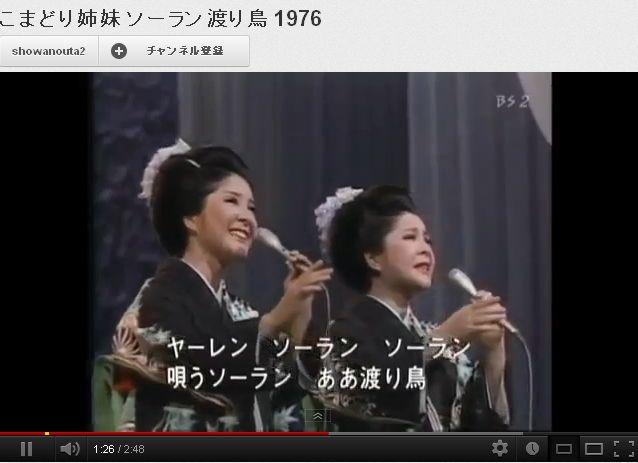 こまどり姉妹 ソーラン渡り鳥 1976