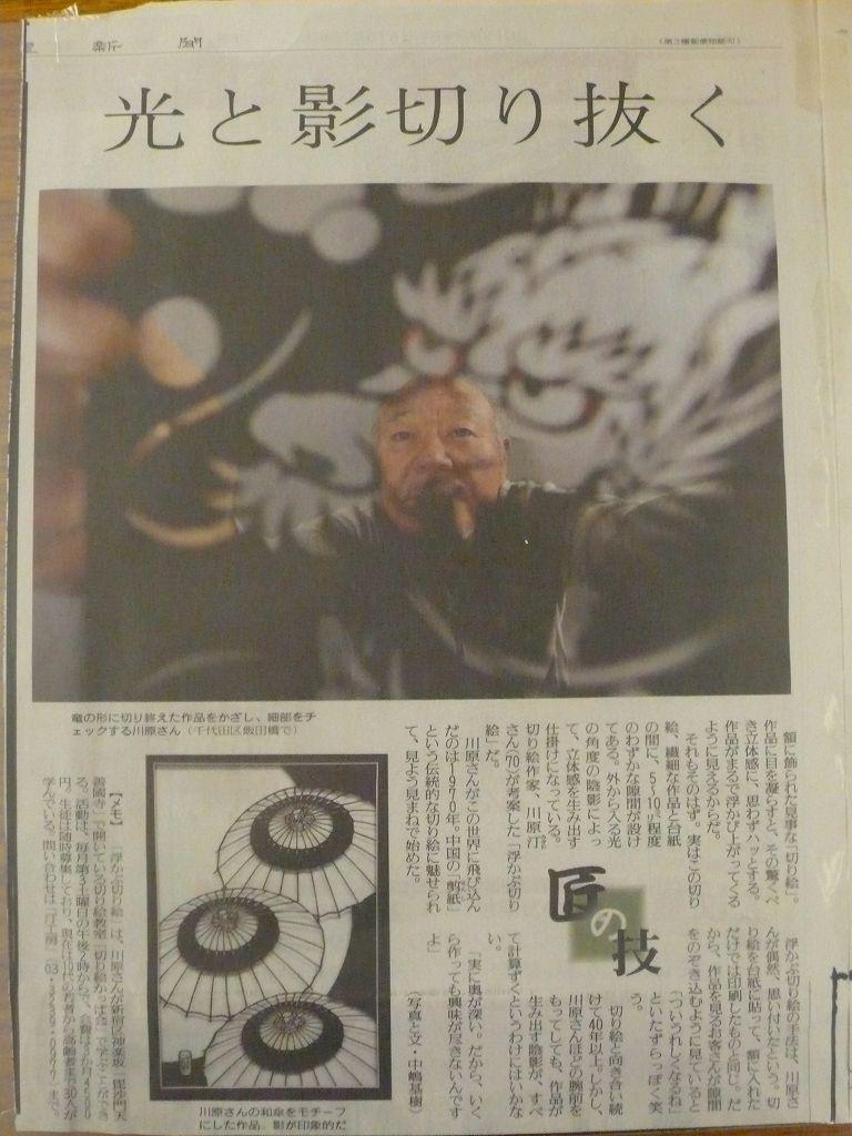 浮かぶ切り絵(神楽坂「切り絵かっぱ会」第24回作品展)