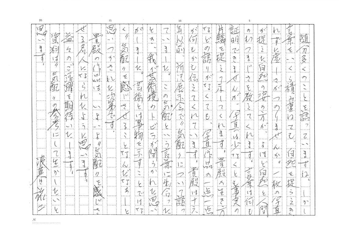 波暮旅二さんからの手紙2/2