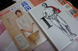 テルマエ・ロマエ & 温泉人(おふろうど)