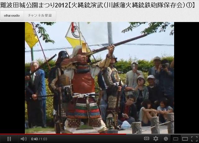 【火縄銃演武(川越藩火縄銃鉄砲隊保存会)】 �