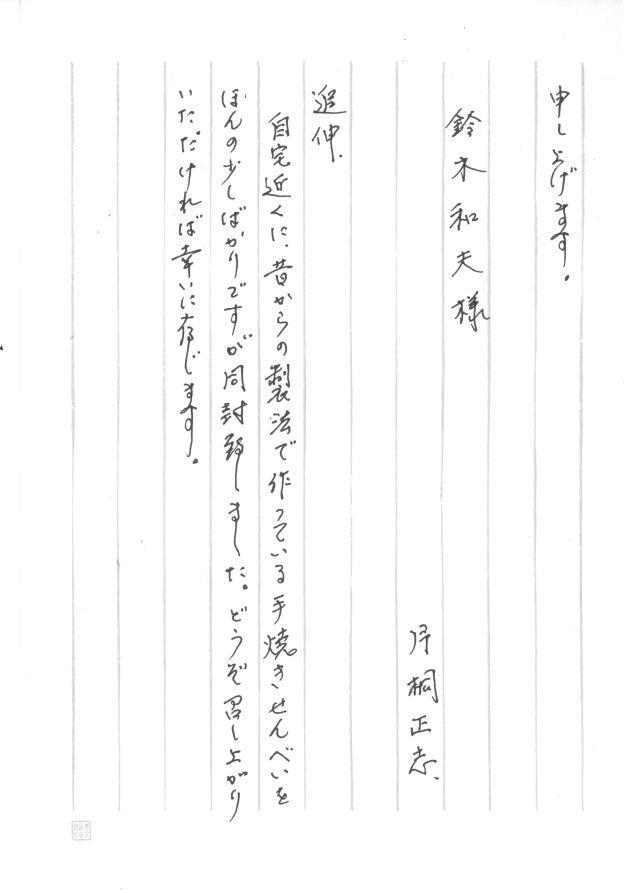 片桐先生からの手紙(2ページ)