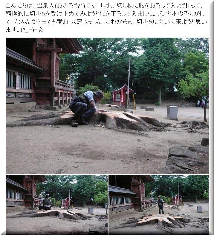 FB記事:温泉人(おふろうど)2