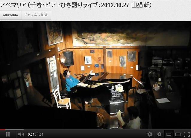 山猫軒(越生)&千春・ピアノひき語りライブ