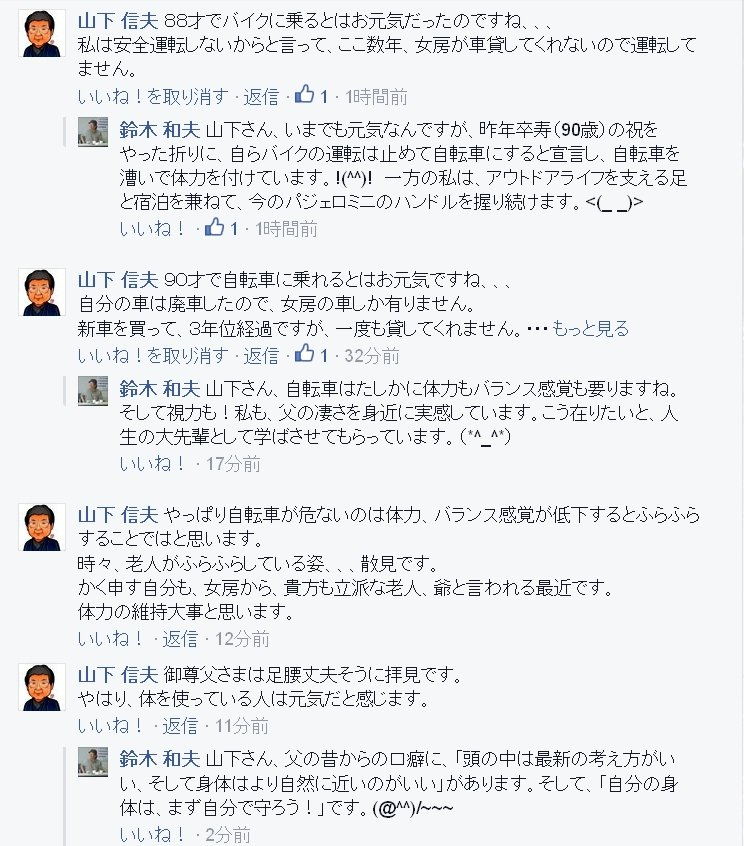 フェイスブックでのコメント