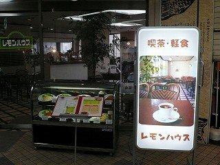 喫茶「レモンハウス」看板への写心