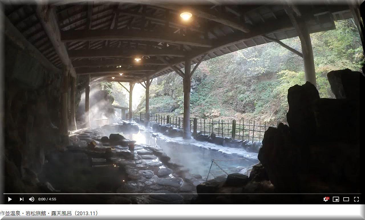 【動画】作並温泉 岩松旅館・露天風呂