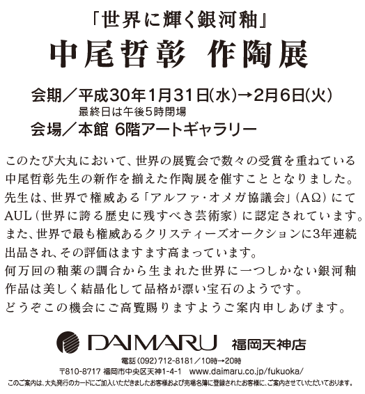 中尾哲彰作陶展DM-最終校