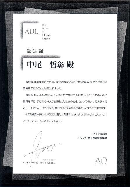 AUL認定証 和訳049