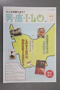男鹿ILO vol.9