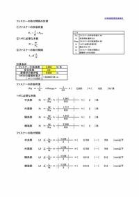 屋根性能計算2014 (6)