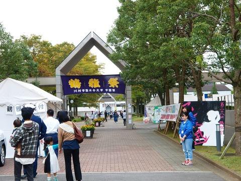 川村学園女子大学の正門