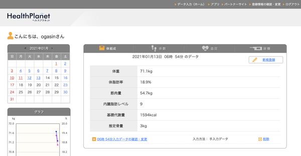 スクリーンショット 2021-01-13 21.13.40