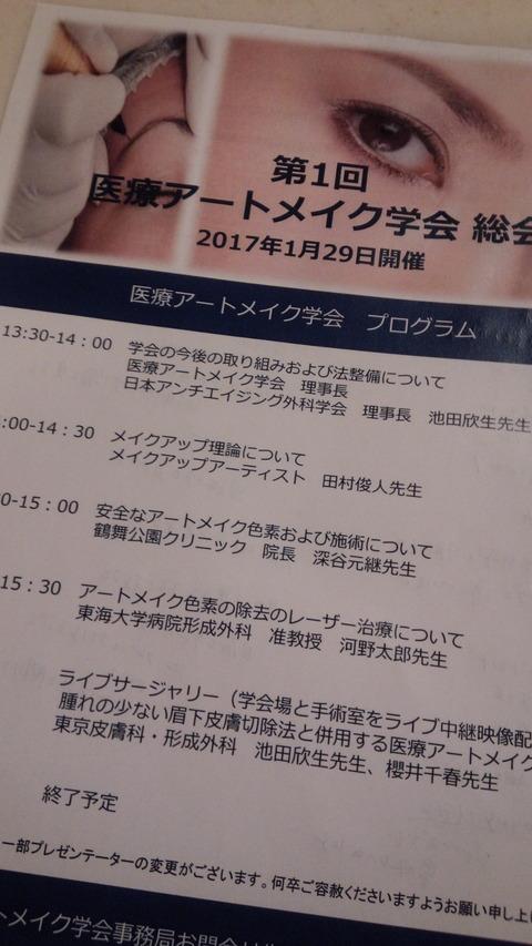 IMG_20170129_220801
