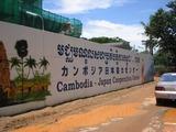 カンボジア 日本協力センター