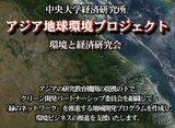 アジア地球環境プロジェクト