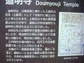 道明寺の説明