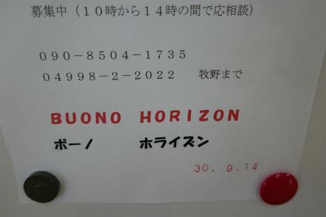 s0919hori2