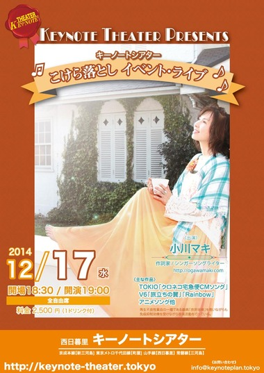 flyer_kn-theater_omote