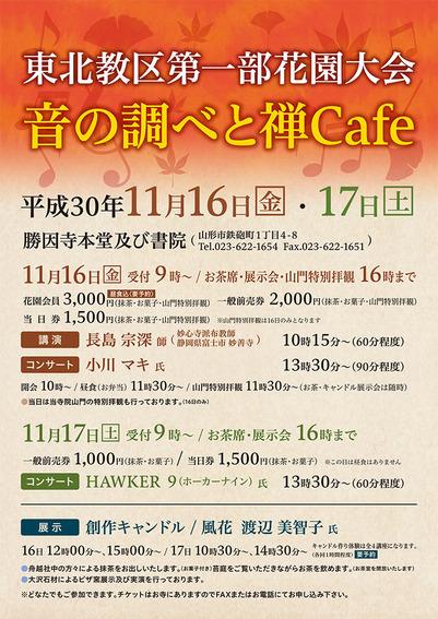 勝因寺_音の調べと禅Cafe-1