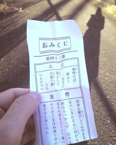 omikuji2016w